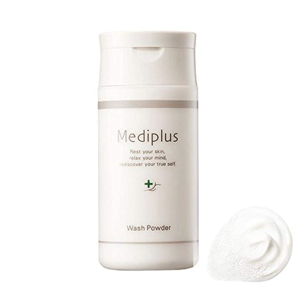 モールス信号拍手する円周【Mediplus+】 メディプラス 酵素洗顔料 ウォッシュパウダー 60g [ パパイン酵素 毛穴ケア ]