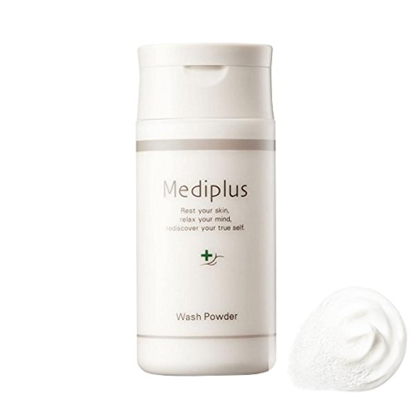 囚人パトロール余計な【Mediplus+】 メディプラス 酵素洗顔料 ウォッシュパウダー 60g [ パパイン酵素 毛穴ケア ]
