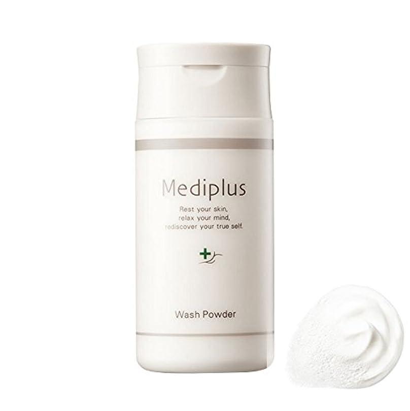 反論オプショナル兄弟愛mediplus メディプラス 酵素洗顔料 ウォッシュパウダー 60g 約2ヶ月分