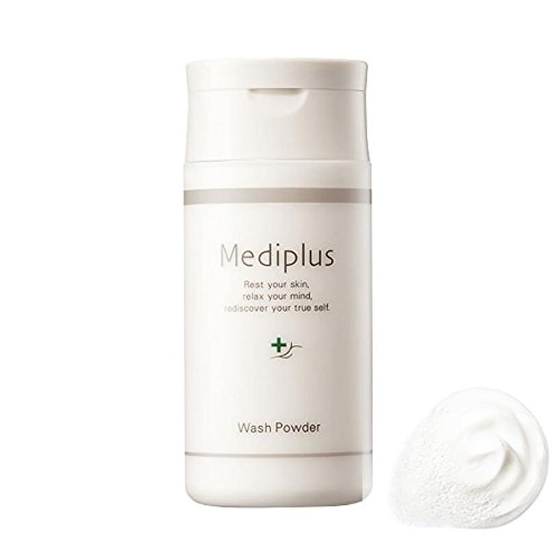 ジャングル資源世代mediplus メディプラス 酵素洗顔料 ウォッシュパウダー 60g 約2ヶ月分