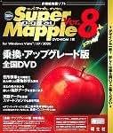 Super Mapple Digital Ver.8 乗換・アップグレード版 全国DVD