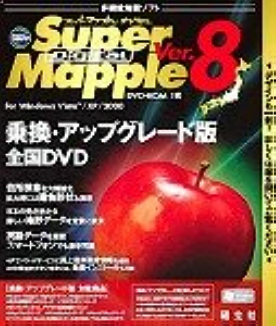 評価読む描くSuper Mapple Digital Ver.8 乗換?アップグレード版 全国DVD