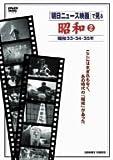 『朝日ニュース映画』で見る 昭和2 [DVD]