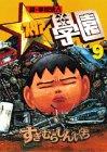 超・学校法人スタア學園 9 (ヤングマガジンコミックス)