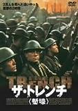 ザ・トレンチ<塹壕> [DVD]