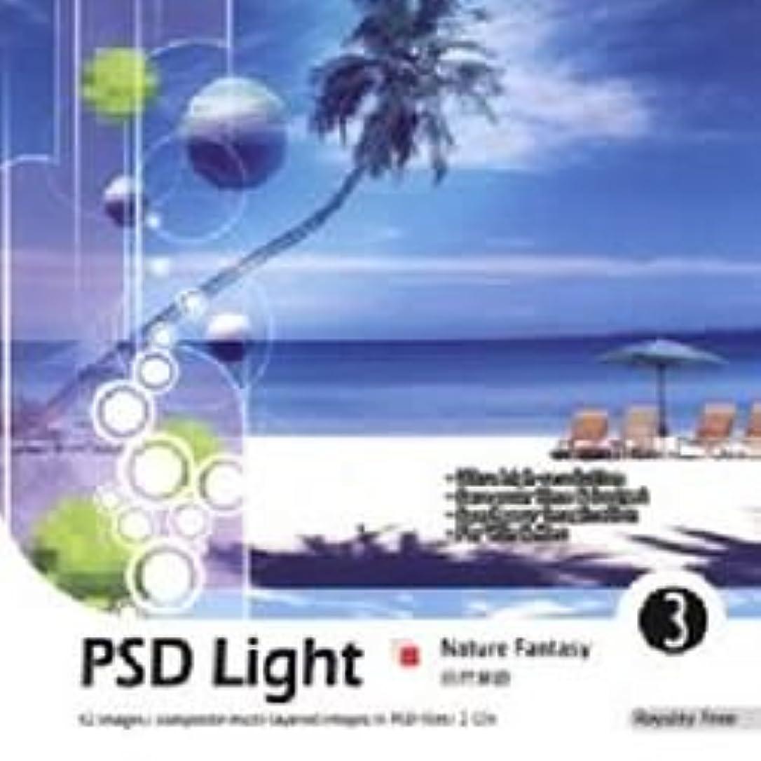 透明に九月ましいPSD Light Vol.3 ファンタジー