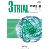 新課程 3TRIAL数学2+B
