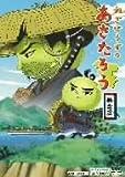 ねぎぼうずのあさたろう 巻之三 [DVD]