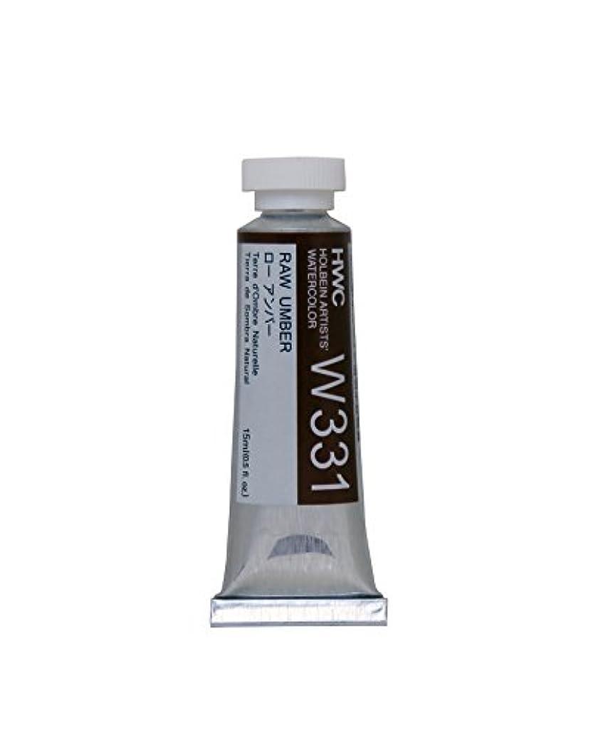 パステル捕虜鋼ホルベイン 透明水彩絵具 ローアンバー W331 15ml(5号)