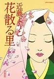 花散る里 / 近藤 ようこ のシリーズ情報を見る