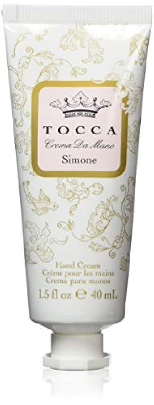 デマンド二層ジョガーTOCCA(トッカ) ハンドクリーム シモネの香り 40mL (手指用保湿 ウォーターメロンとフランジパニの爽やかな香り)