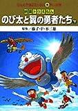 映画ドラえもんのび太と翼の勇者たち 下    てんとう虫コミックスアニメ版