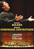 《幻想交響曲》《ボレロ》熱狂ライヴ![DVD]