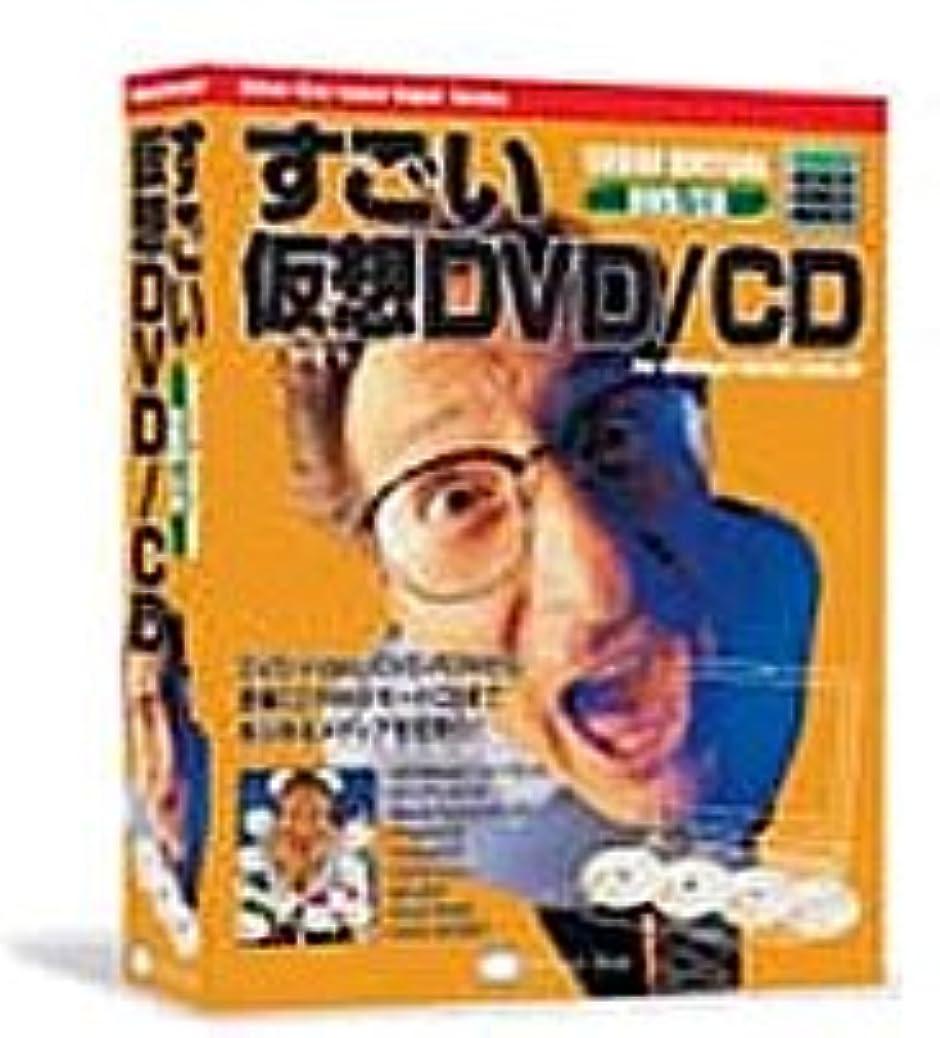 すごい仮想DVD/CD