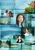 瑠璃の島 Vol.1 [DVD]