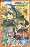 ミルククラウンLovers (1) (少コミフラワーコミックス―ミルククラウンシリーズ)