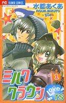 ミルククラウンLovers (1) (少コミフラワーコミックス—ミルククラウンシリーズ)