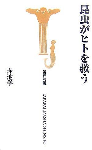 昆虫がヒトを救う (宝島社新書 249)の詳細を見る