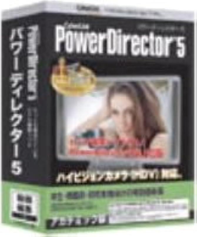 海嶺めまいが敵意PowerDirector 5 アカデミック版
