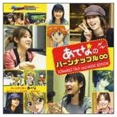 あてな☆のバーンナップル∞SCRAMBLE TALK and MUSIC EDITION