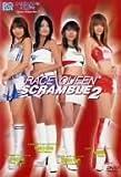 「RACE QUEEN SCRAMBLE 2」レースクイーンの女神たち2005 [DVD]