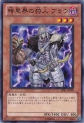 暗黒界の狩人ブラウ 【N】 SD21-JP007-N [遊戯王カード]《デビルズ・ゲート》