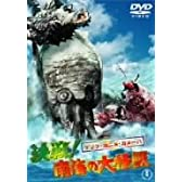 ゲゾラ・ガニメ・カメーバ 決戦 ! 南海の大怪獣 [DVD]