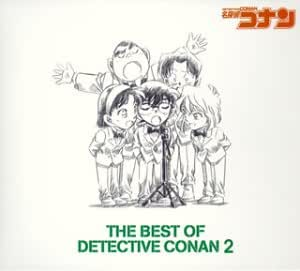 THE BEST OF DETECTIVE CONAN 2 ~名探偵コナン テーマ曲集2~  (通常盤)