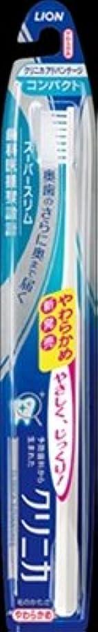 勧告改修コンパニオン【ライオン】【クリニカ】クリニカアドバンテージ ハブラシ コンパクト やわらかめ【1ホン】×120点セット (4903301216148)