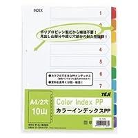(業務用セット) テージー カラーインデックスPP A4判タテ型(2穴) IN-1410 1組入 【×5セット】