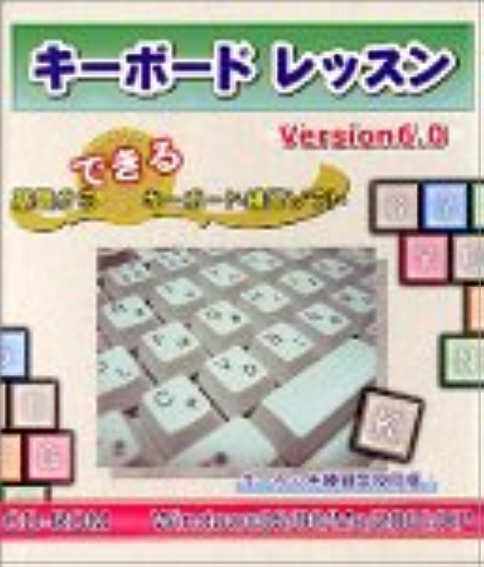 ボイド興奮セットアップキーボードレッスン Version 6.0