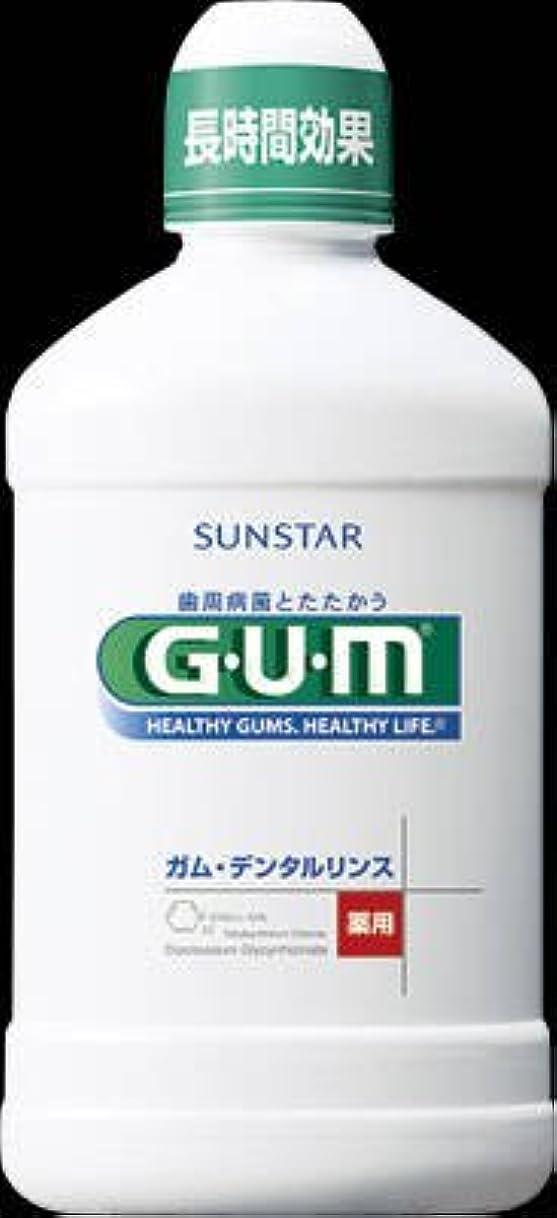 申請中科学とにかくサンスター GUM(ガム) 薬用 デンタルリンス レギュラー 250ml×24点セット (4901616008212)