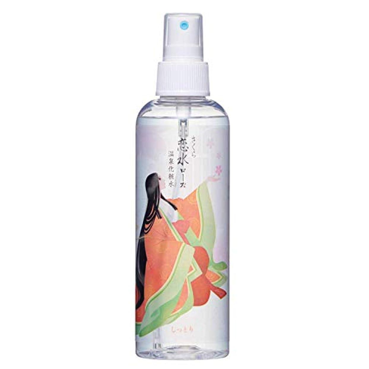 階段スプレートリップ[さくら] 恋水ローズ 温泉 化粧水 しっとり 200mL