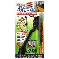 【まとめ 2セット】 ノムラテック ペダル式ドアストッパー ダークグレー 8096191
