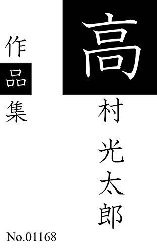 高村 光太郎作品集: 全32作品を収録 (青猫出版)の詳細を見る
