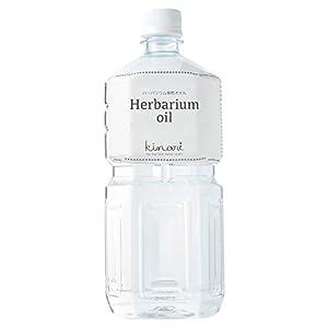 【送料無料】kinari ハーバリウム オイル 1000ml 1L 380# 高純度 日本製 (1L)