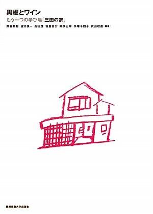 黒板とワイン―もう一つの学び場「三田の家」の詳細を見る
