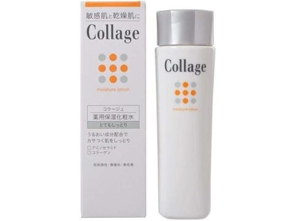 行球体気味の悪いコラージュ 薬用保湿化粧水 とてもしっとり(120mL)×2
