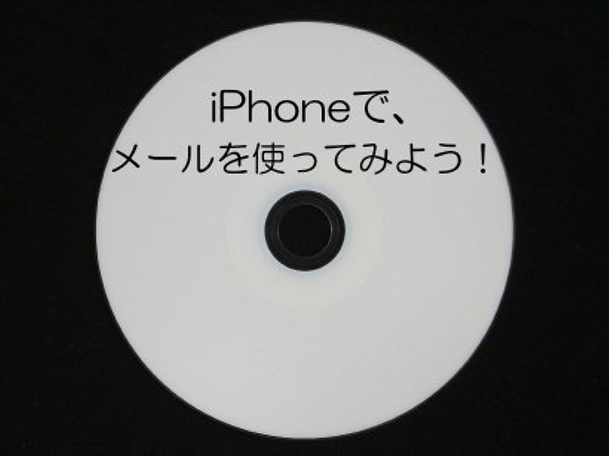 寄り添う法律により入力iPhoneで、メールを使ってみよう! (CD版)