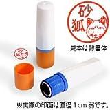 【動物認印】狐ミトメ4・チベットスナギツネ ホルダー:オレンジ/朱色インク