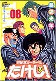 世紀末リーダー伝たけし! 8 (ジャンプコミックスデラックス)