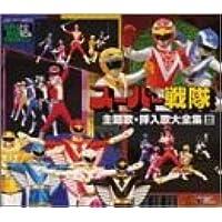 スーパーヒーロー・クロニクル スーパー戦隊主題歌・挿入歌大全集III