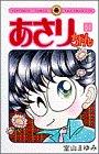 あさりちゃん (第51巻) (てんとう虫コミックス)