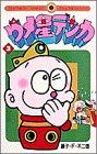 ウメ星デンカ (3) (てんとう虫コミックス)