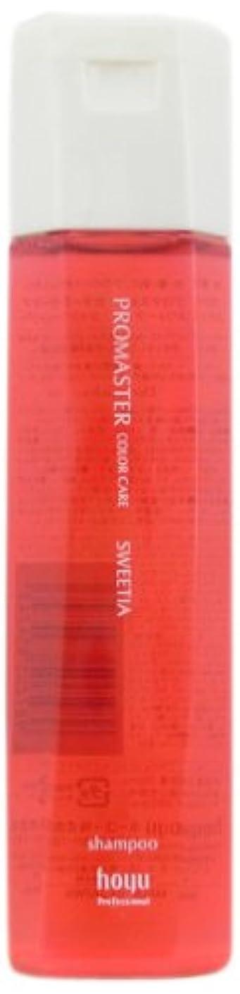 ご注意ブーストスクラップhoyu(ホーユー) プロマスター カラーケア スウィーティア シャンプー 200m