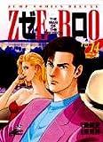 ゼロ THE MAN OF CREATI 14 (ジャンプコミックスデラックス)