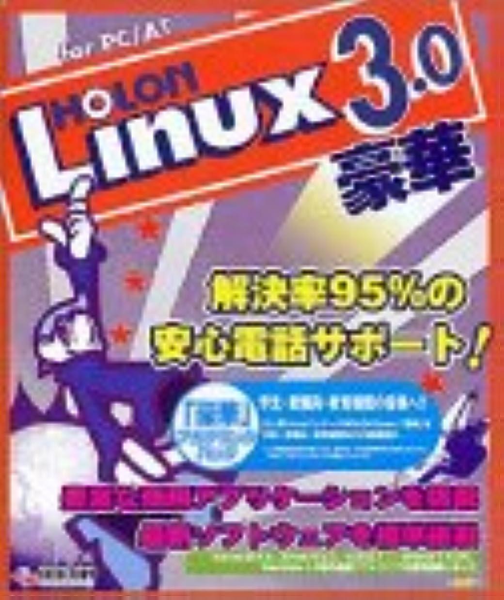 補助コロニアル訪問HOLON Linux 3.0 for PC/AT 豪華 アカデミックパック