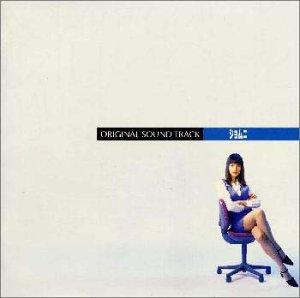 「ショムニ」 オリジナルサウンドトラック