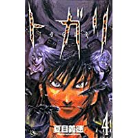 トガリ (4) (少年サンデーコミックス)