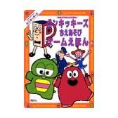 ポンキッキーズちえあそびゲームえほん―ポンキッキーズ (おはようテレビえほん (113))